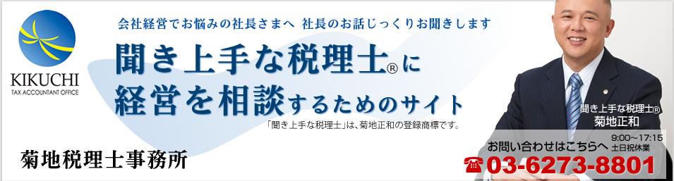 税理士 東京 ・社長のお話じっくり聞きます 菊地税理士事務所